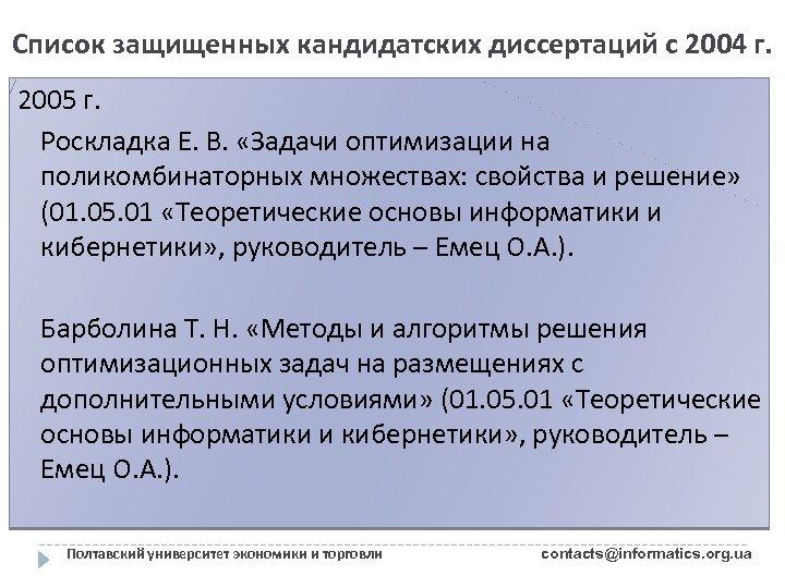 Список защищенных кандидатских диссертаций с 2004 г. 2005 г. Роскладка Е. В. «Задачи оптимизации