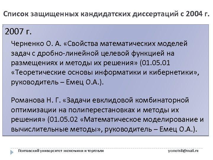 Список защищенных кандидатских диссертаций с 2004 г. 2007 г. Черненко О. А. «Свойства математических