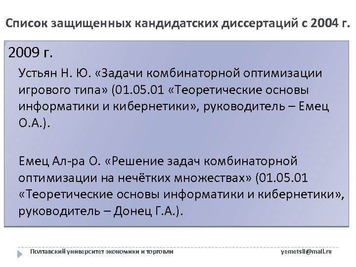 Список защищенных кандидатских диссертаций с 2004 г. 2009 г. Устьян Н. Ю. «Задачи комбинаторной