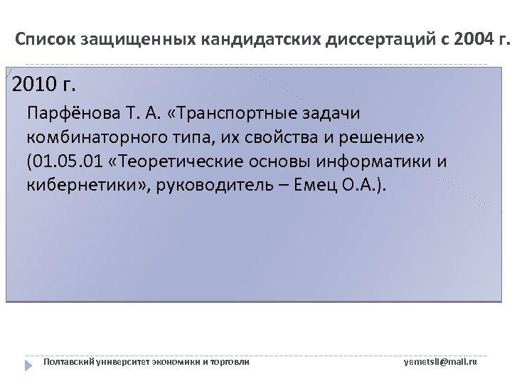 Список защищенных кандидатских диссертаций с 2004 г. 2010 г. Парфёнова Т. А. «Транспортные задачи