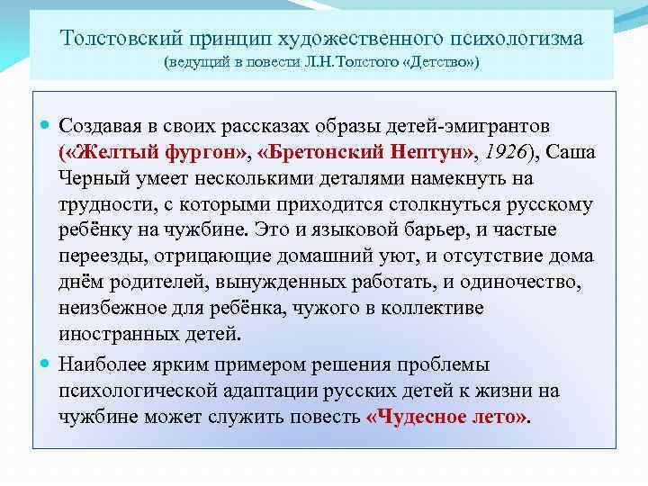 Толстовский принцип художественного психологизма (ведущий в повести Л. Н. Толстого «Детство» ) Создавая в
