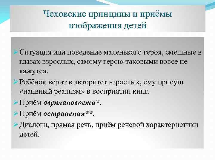 Чеховские принципы и приёмы изображения детей Ø Ситуация или поведение маленького героя, смешные в