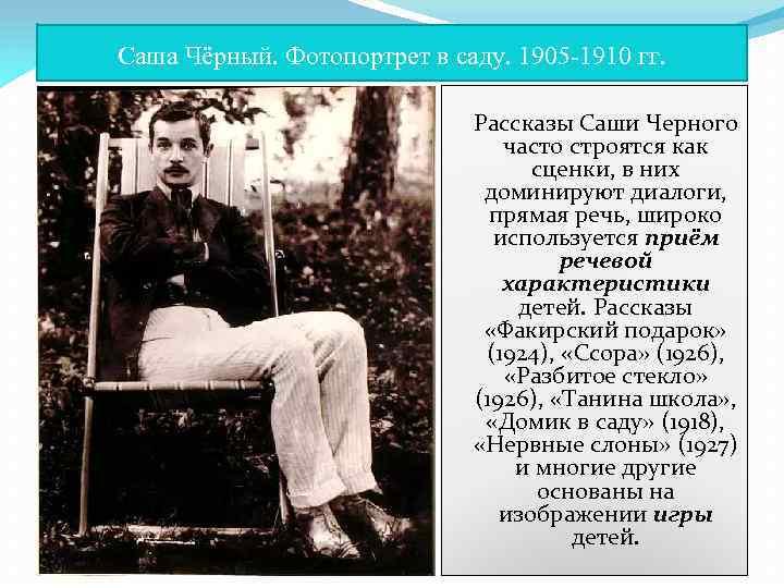 Саша Чёрный. Фотопортрет в саду. 1905 -1910 гг. Рассказы Саши Черного часто строятся как