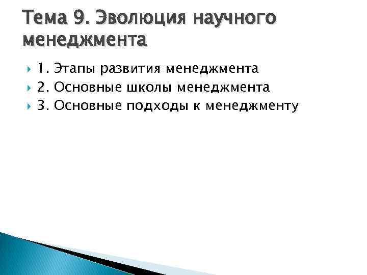 Тема 9. Эволюция научного менеджмента 1. Этапы развития менеджмента 2. Основные школы менеджмента 3.