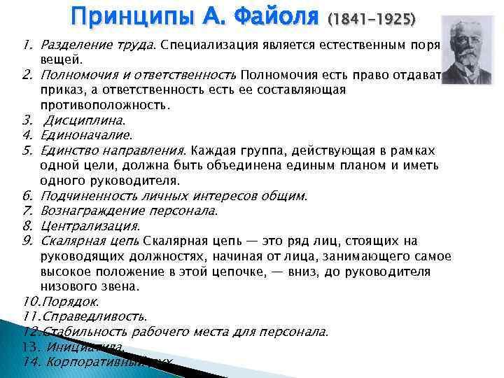 Принципы А. Файоля (1841 -1925) 1. Разделение труда. Специализация является естественным порядком вещей. 2.