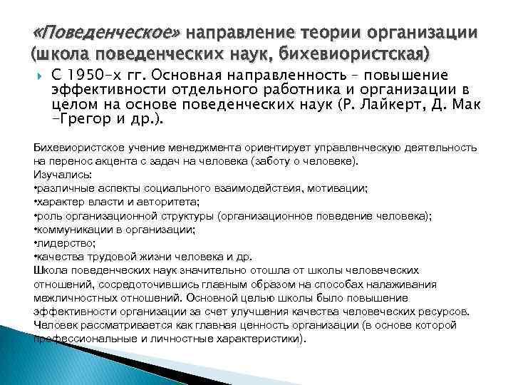 «Поведенческое» направление теории организации (школа поведенческих наук, бихевиористская) С 1950 -х гг. Основная
