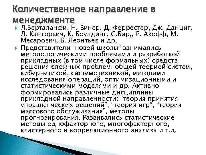 Количественное направление в менеджменте Л. Берталанфи, Н. Винер, Д. Форрестер, Дж. Данциг, Л. Канторвич,