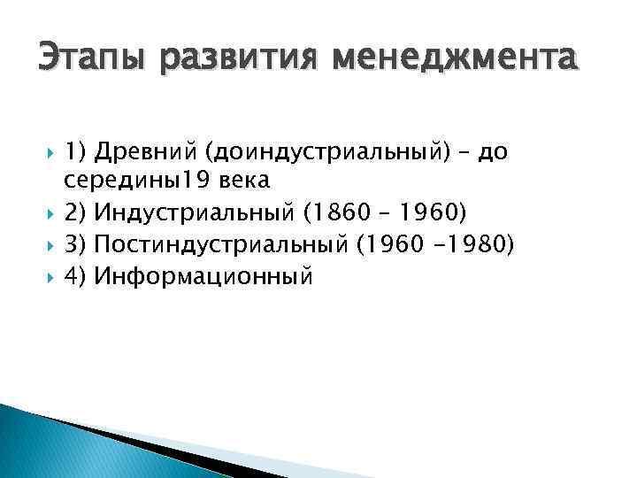 Этапы развития менеджмента 1) Древний (доиндустриальный) – до середины19 века 2) Индустриальный (1860 –