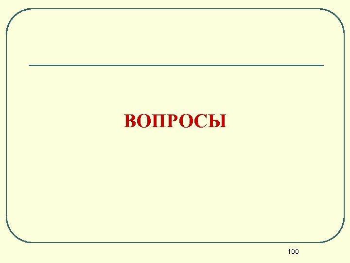 ВОПРОСЫ 100