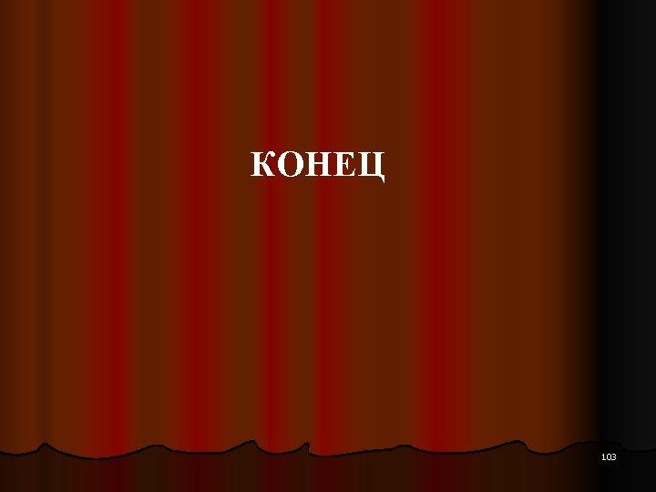 КОНЕЦ 103