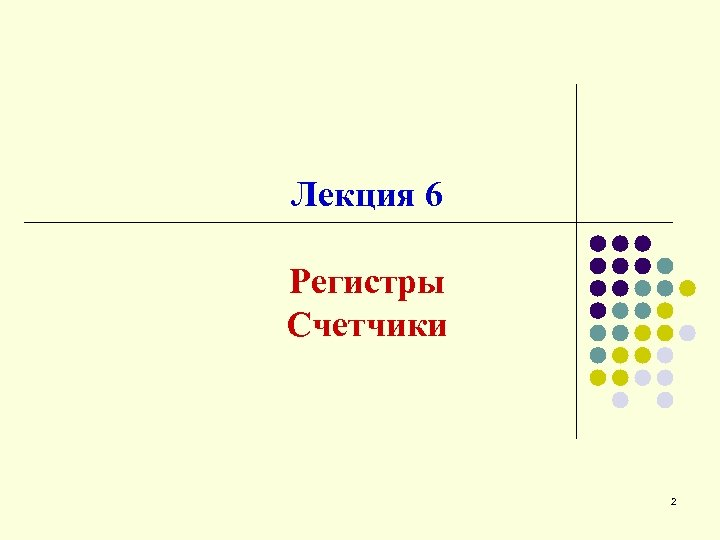 Лекция 6 Регистры Счетчики 2