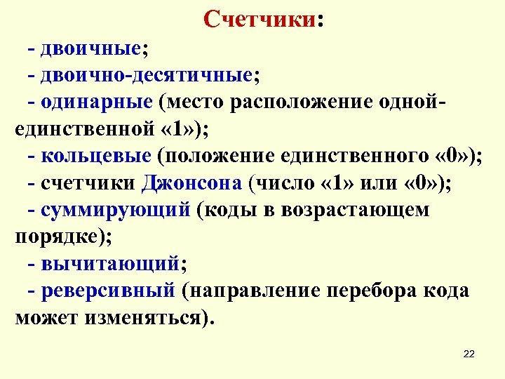 Счетчики: - двоичные; - двоично-десятичные; - одинарные (место расположение одной- единственной « 1» );