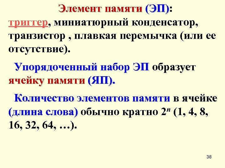 Элемент памяти (ЭП): (ЭП) триггер, миниатюрный конденсатор, транзистор , плавкая перемычка (или ее отсутствие).