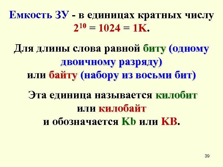 Емкость ЗУ - в единицах кратных числу 210 = 1024 = 1 K. Для