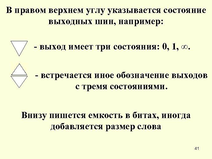 В правом верхнем углу указывается состояние выходных шин, например: - выход имеет три состояния: