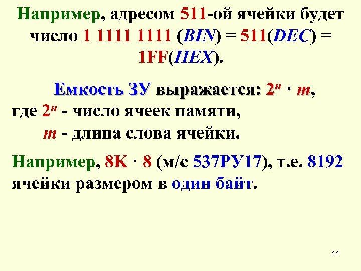 Например, адресом 511 -ой ячейки будет число 1 1111 (BIN) = 511(DEC) = 1
