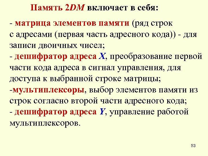 Память 2 DM включает в себя: - матрица элементов памяти (ряд строк с