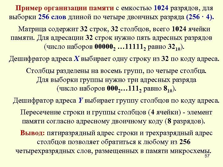 Пример организации памяти с емкостью 1024 разрядов, для выборки 256 слов длиной по четыре