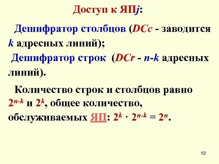 Доступ к ЯПj: Дешифратор столбцов (DCc - заводится k адресных линий); Дешифратор строк (DCr