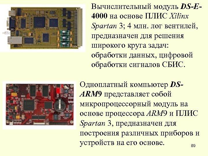 Вычислительный модуль DS-E 4000 на основе ПЛИС Xilinx Spartan 3; 4 млн. лог вентилей,