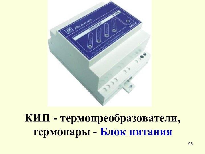 КИП - термопреобразователи, термопары - Блок питания 93