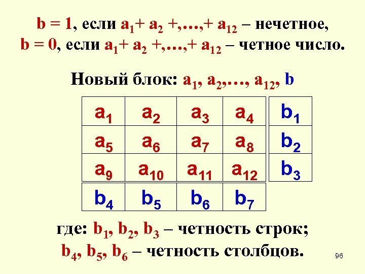 b = 1, если а 1+ а 2 +, …, + а 12 –
