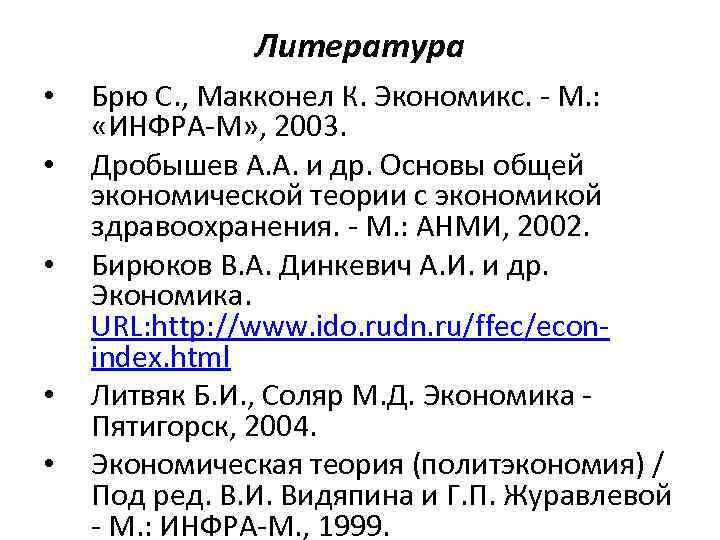 Литература • • • Брю С. , Макконел К. Экономикс. - М. : «ИНФРА-М»