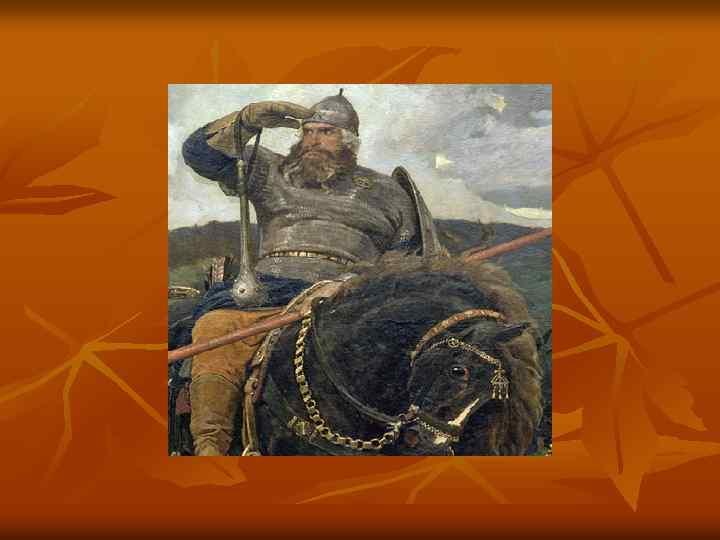 Илья, муромец : святой богатырь