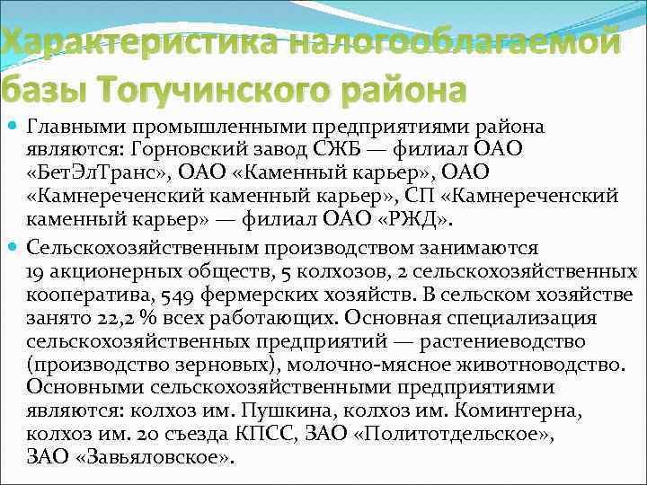 Характеристика налогооблагаемой базы Тогучинского района Главными промышленными предприятиями района являются: Горновский завод СЖБ —