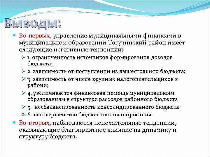 Выводы: Во-первых, управление муниципальными финансами в муниципальном образовании Тогучинский район имеет следующие негативные тенденции: