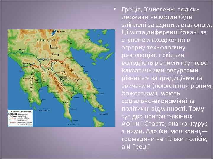 • Греція, її численні поліси держави не могли бути зліплені за єдиним еталоном.