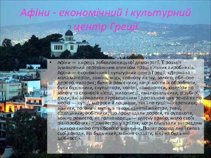 Афіни - економічний і культурний центр Греції • Афіни — взірець рабовласницької демократії. Її