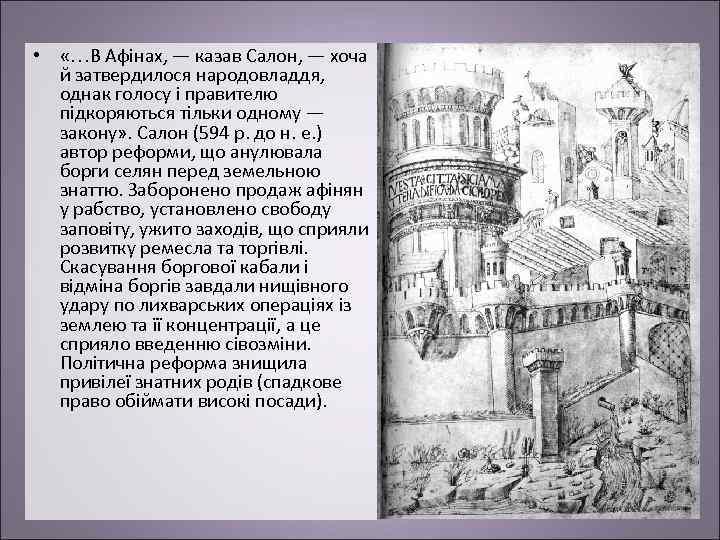 • « В Афінах, — казав Салон, — хоча й затвердилося народовладдя, однак