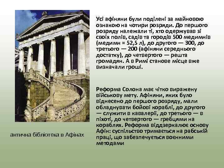 • Усі афіняни були поділені за майновою ознакою на чотири розряди. До першого