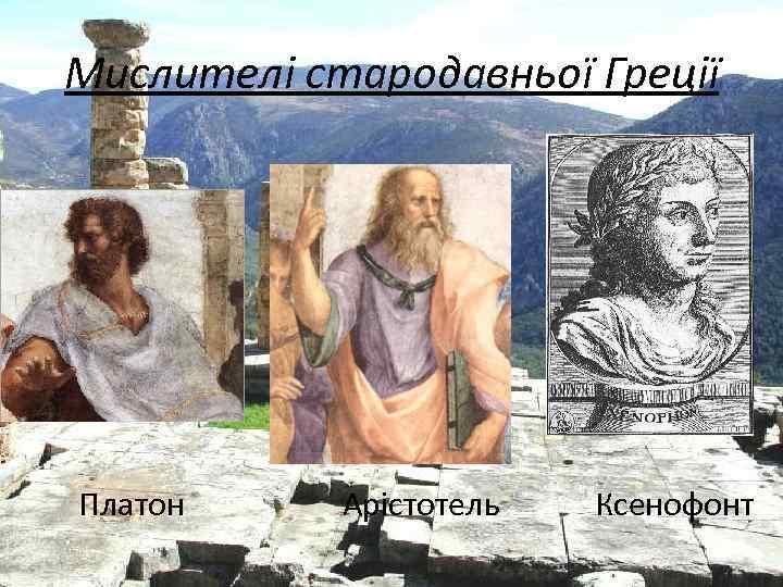 Мислителі стародавньої Греції Платон Арістотель Ксенофонт