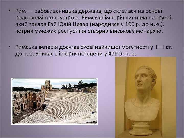• Рим — рабовласницька держава, що склалася на основі родоплемінного устрою. Римська імперія