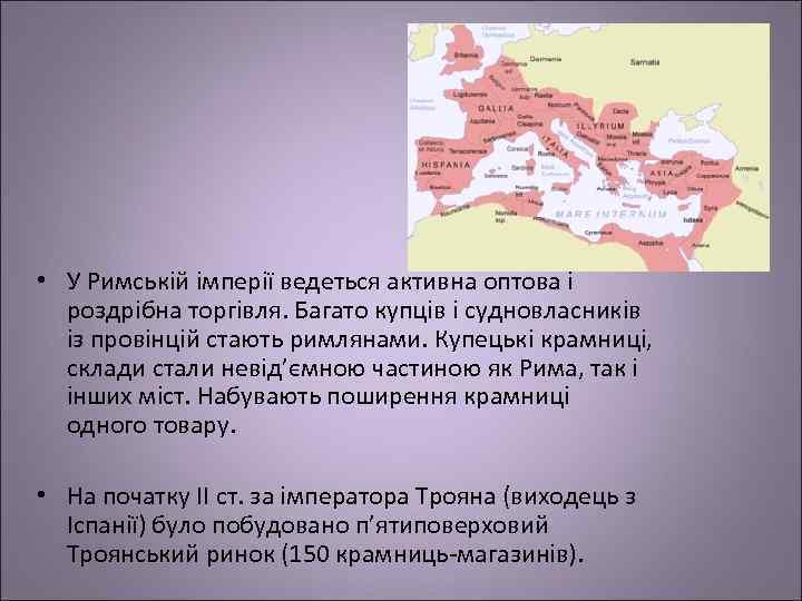 • У Римській імперії ведеться активна оптова і роздрібна торгівля. Багато купців і