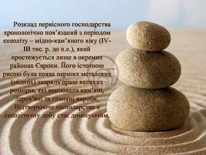 Розклад первісного господарства хронологічно пов'язаний з періодом енеоліту – мідно-кам'яного віку (IVIII тис. р.