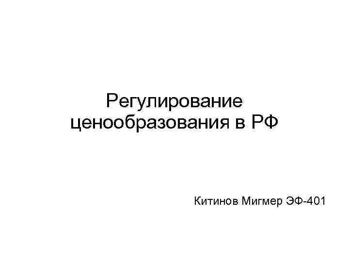 Регулирование ценообразования в РФ Китинов Мигмер ЭФ-401