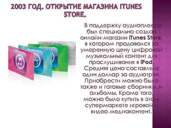 2003 ГОД. ОТКРЫТИЕ МАГАЗИНА ITUNES STORE. В поддержку аудиоплеера был специально создан онлайн-магазин i.