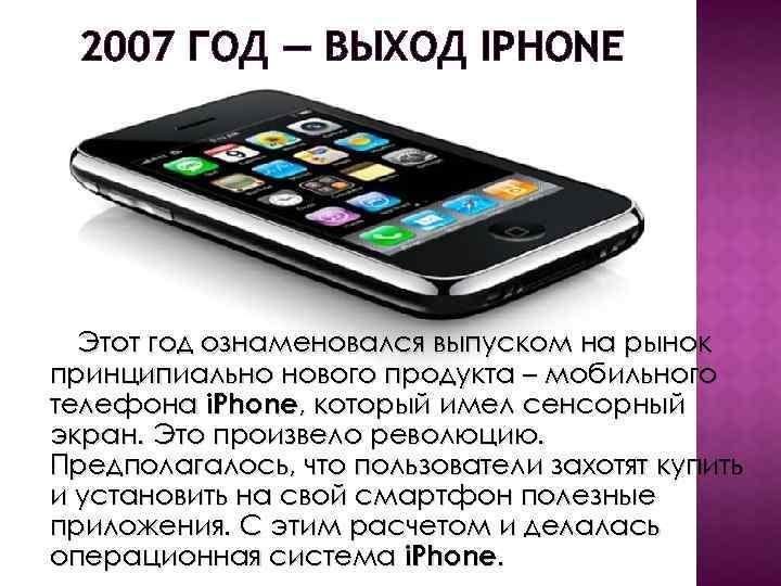 2007 ГОД — ВЫХОД IPHONE Этот год ознаменовался выпуском на рынок принципиально нового продукта