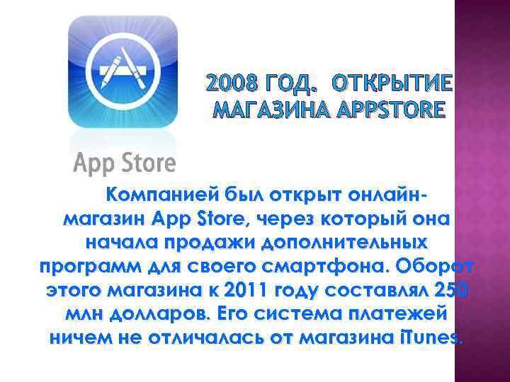 2008 ГОД. ОТКРЫТИЕ МАГАЗИНА APPSTORE Компанией был открыт онлайнмагазин App Store, через который она