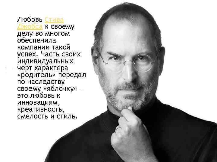 Любовь Стива Джобса к своему делу во многом обеспечила компании такой успех. Часть своих