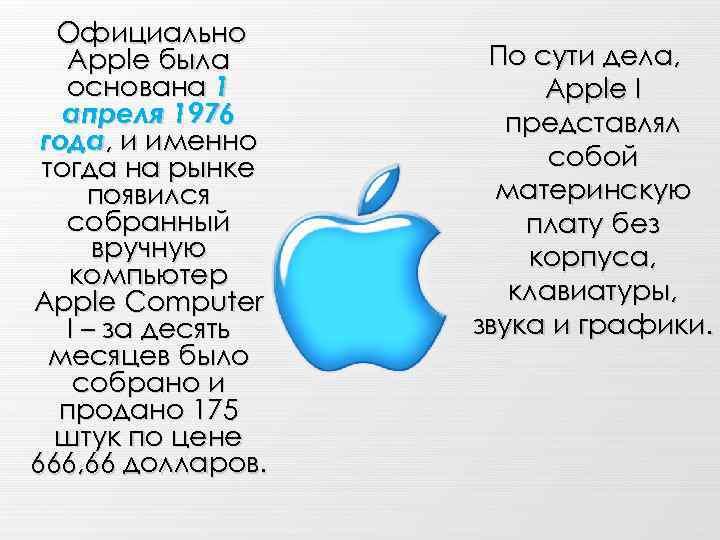 Официально Apple была основана 1 апреля 1976 года, и именно тогда на рынке появился
