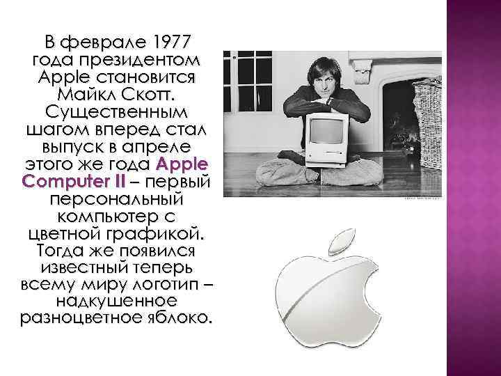 В феврале 1977 года президентом Apple становится Майкл Скотт. Существенным шагом вперед стал выпуск
