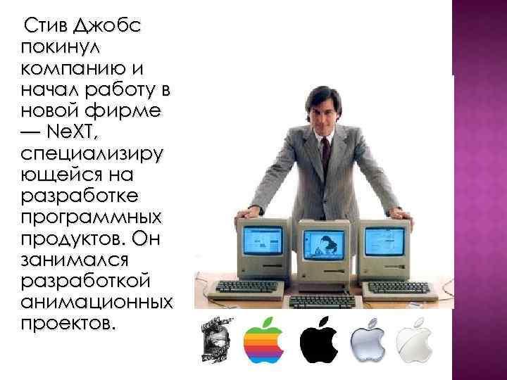 Стив Джобс покинул компанию и начал работу в новой фирме — Ne. XT, специализиру