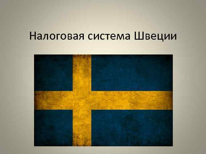 Налоговая система Швеции