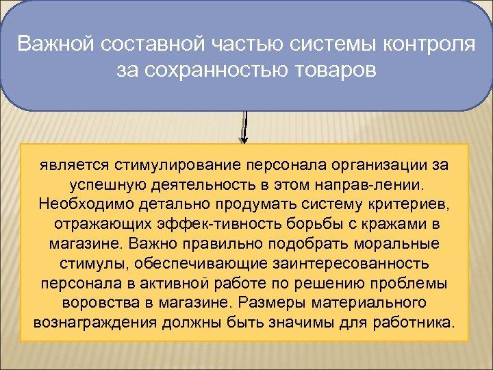 Важной составной частью системы контроля за сохранностью товаров является стимулирование персонала организации за успешную