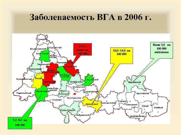 Заболеваемость ВГА в 2006 г. 15, 0 и выше на 100 000 5, 0