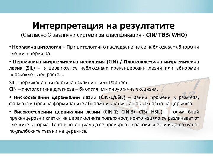 Интерпретация на резултатите (Съгласно 3 различни системи за класификация - CIN/ TBS/ WHO) •